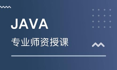 java培训怎么样