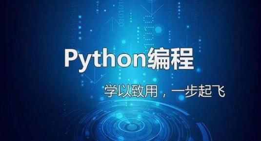 python周末培训怎么学